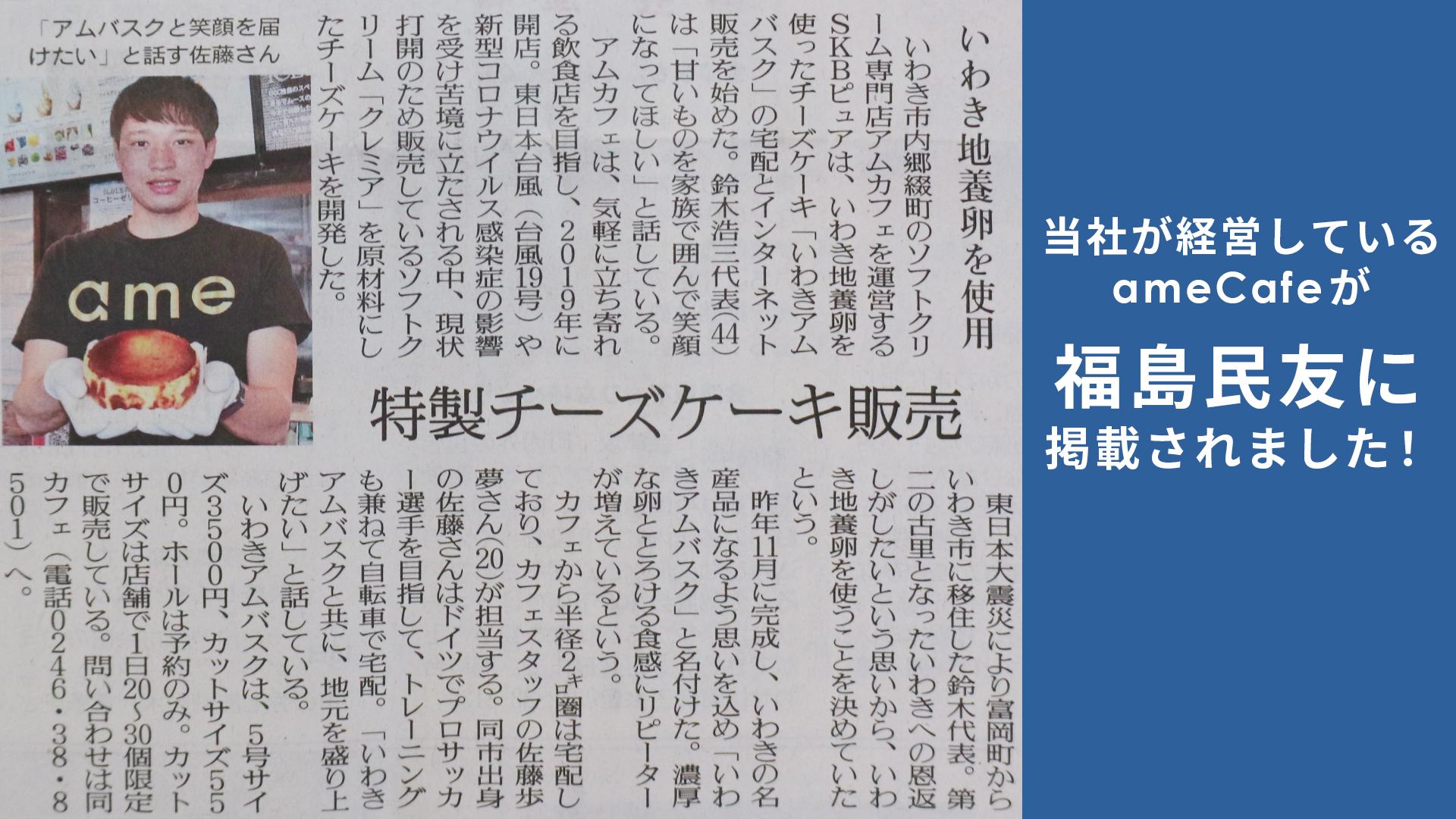 アムカフェが福島民友に掲載されました