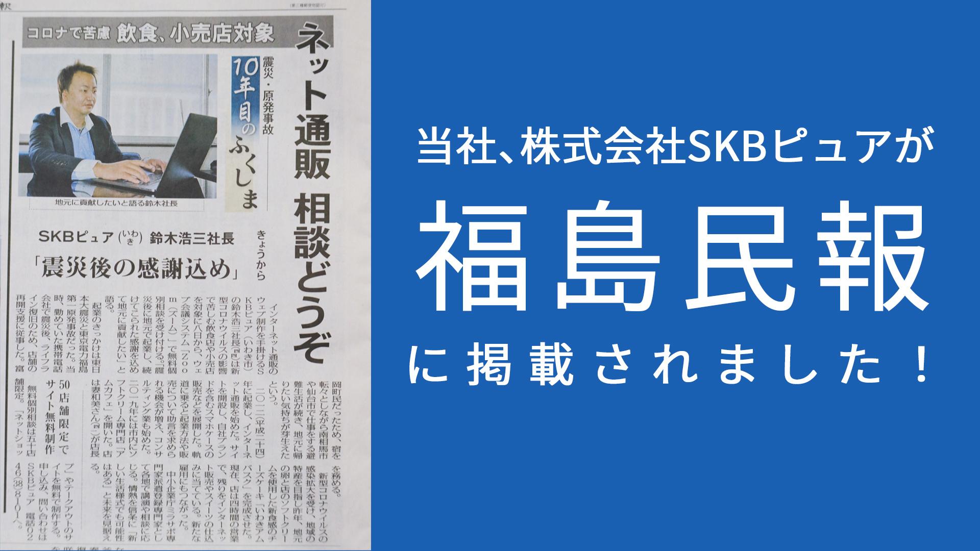株式会社SKBピュアが福島民報に掲載