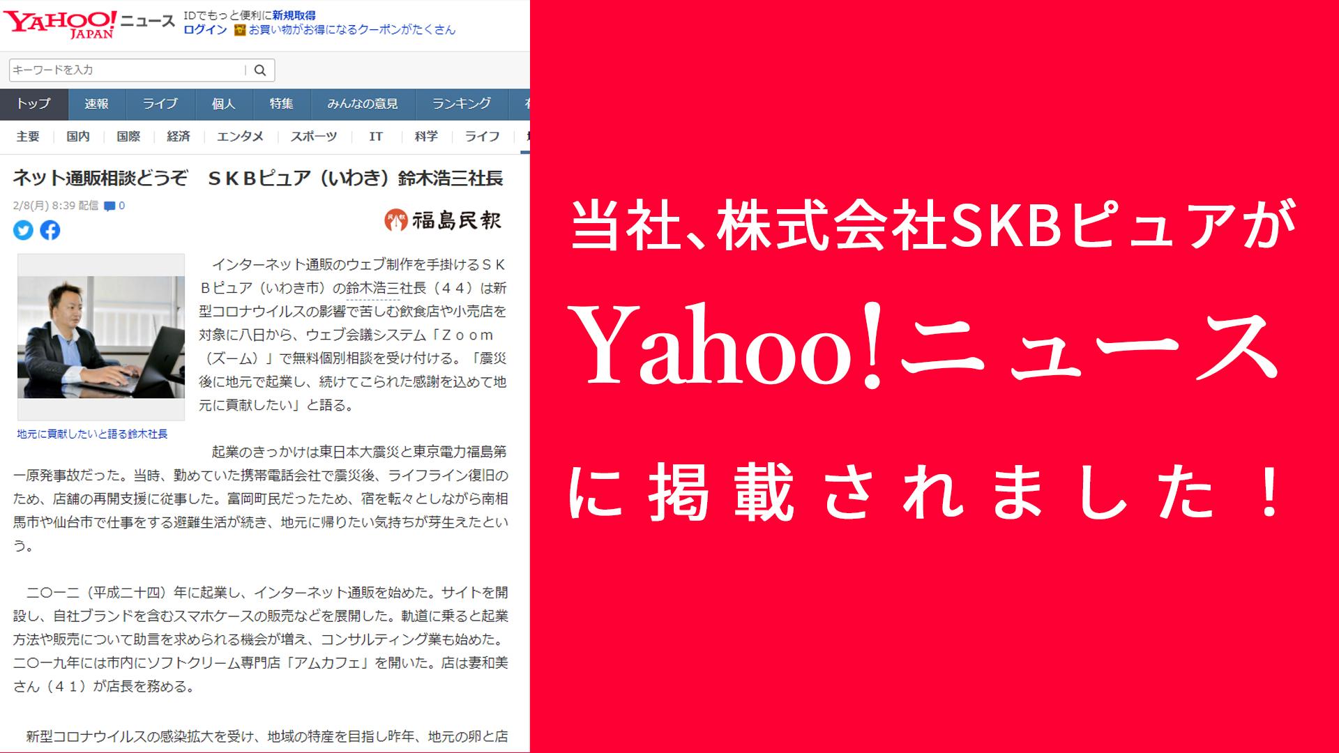 株式会社SKBピュアがYahoo!ニュースに掲載