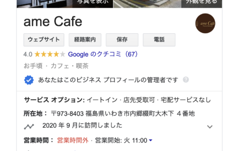 アムカフェ Googleマイビジネス